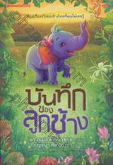 บันทึกของลูกช้าง