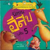 ชุด นิทานสอนคำศัพท์สองภาษา ไทย-อังกฤษ : นิทานอีสป เล่ม 05