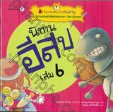 ชุด นิทานสอนคำศัพท์สองภาษา ไทย-อังกฤษ : นิทานอีสป เล่ม 06