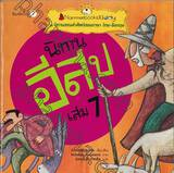 ชุด นิทานสอนคำศัพท์สองภาษา ไทย-อังกฤษ : นิทานอีสป เล่ม 07