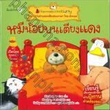 ชุด นิทานอ่านออกเสียงสองภาษา ไทย-อังกฤษ : หมีน้อยบนเตียงแดง