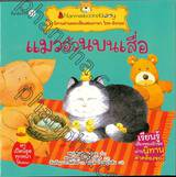 ชุด นิทานอ่านออกเสียงสองภาษา ไทย-อังกฤษ : แมวอ้วนบนเสื่อ