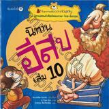 ชุด นิทานสอนคำศัพท์สองภาษา ไทย-อังกฤษ : นิทานอีสป เล่ม 10