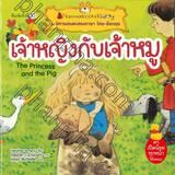 ชุด นิทานอมตะสองภาษา ไทย-อังกฤษ : เจ้าหญิงกับเจ้าหมู The Princess and the Pig