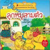 ชุด นิทานอมตะสองภาษา ไทย-อังกฤษ : ลูกหมูสามตัว Three Little Pigs