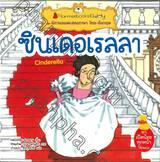 ชุด นิทานอ่านอมตะสองภาษา ไทย-อังกฤษ : ซิลเดอเรลลา Cinderella