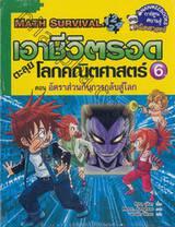 เอาชีวิตรอดตะลุยโลกคณิตศาสตร์ เล่ม 06 ตอน อัตราส่วนกับการกลับสู่โลก