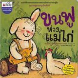 ขนฟูชวนหนูเป็นเด็กดี : ขนฟูห่วงแม่ไก่