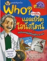 Who? แอลเบิร์ต ไอน์สไตน์