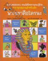ชุด ชวนเปิดโลกความรอบรู้ด้วยสารานุกรมภาพสำหรับเด็ก : พวกเขาคือใครกันนะ (ปกแข็ง)