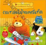 ชุด นิทานอ่านออกเสียงสองภาษา ไทย-อังกฤษ : กระท่อมไม้ของหมีเท็ด