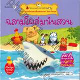 ชุด นิทานอ่านออกเสียงสองภาษา ไทย-อังกฤษ : ฉลามโผล่มาในสวน