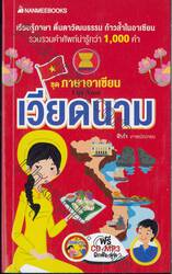ชุดภาษาอาเซียน : เวียดนาม