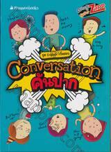 ชุด English กรี๊ดสลบ : Conversation คันปาก