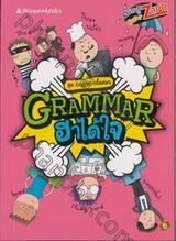 ชุด English กรี๊ดสลบ : Grammar ฮาได้ใจ