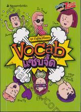 ชุด English กรี๊ดสลบ : Vocab แซ่บจี๊ด