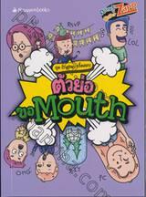 ชุด English กรี๊ดสลบ : ตัวย่อขอ Mouth