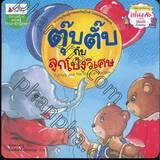 นิทานสร้างคุณธรรม - ตุ๊บตั๊บกับลูกโป่งวิเศษ Tubtab and the Magical Balloon