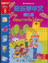 เรียนภาษาจีนให้สนุก เล่ม 09 : คู่มือครู
