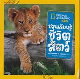 ชุด National Geographic KiDS - ชวนเรียนรู้ชีวิตสัตว์