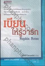 เขียนให้รู้ว่ารัก : Napkin Notes