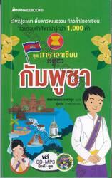 ชุดภาษาอาเซียน : กัมพูชา + CD-MP3