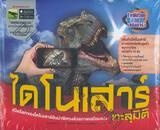 Evolution 3D เสมือนจริง - ไดโนเสาร์ทะลุมิติ