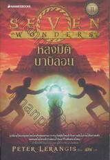 SEVEN WONDERS เล่ม 02 หลงมิติบาบิลอน LOST IN BABYLON