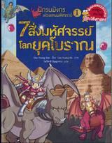 นักรบมังกรท่องแดนมหัศจรรย์ เล่ม 01 ตอน 7 สิ่งมหัศจรรย์โลกยุคโบราณ