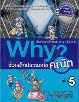 Why? ช่วยเด็กประถมเก่งคณิต เล่ม 05