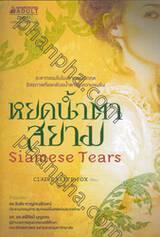 หยดน้ำตาสยาม : Siamese Tears
