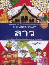 The Asean Way : ลาว (ฉบับปรับปรุงใหม่)