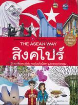 The Asean Way : สิงคโปร์ (ฉบับปรับปรุงใหม่)