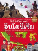The Asean Way : อินโดนีเซีย (ฉบับปรับปรุงใหม่)