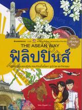 The Asean Way : ฟิลิปปินส์ (ฉบับปรับปรุงใหม่)