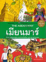 The Asean Way : เมียนมาร์ (ฉบับปรับปรุงใหม่)