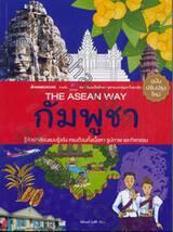 The Asean Way : กัมพูชา (ฉบับปรับปรุงใหม่)