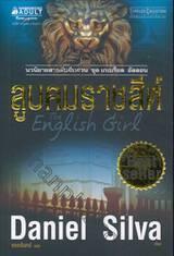 ชุดเกเบรียล อัลลอน - ลูบคมราชสีห์ : Gabriel Allon Series - The English Girl