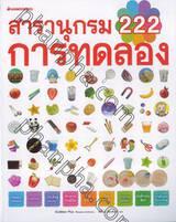 สารานุกรม 222 การทดลอง