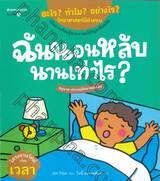 ชุด อะไร? ทำไม? อย่างไร?  วิทยาศาสตร์มีคำตอบ : ฉันนอนหลับนานเท่าไร?