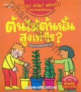 ชุด อะไร? ทำไม? อย่างไร?  วิทยาศาสตร์มีคำตอบ : ต้นไม้ต้นนั้นสูงเท่าไร?