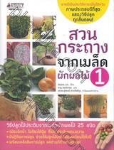 สวนกระถางจากเมล็ดผักผลไม้ เล่ม 01