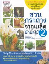 สวนกระถางจากเมล็ดผักผลไม้ เล่ม 02