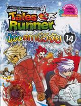 Tales Runner เล่ม 14 ป่วนสถานีวิจัย