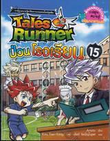 Tales Runner เล่ม 15 ป่วนโรงเรียน