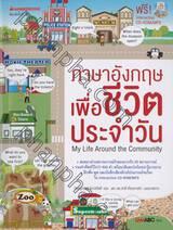 ภาษาอังกฤษเพื่อชีวิตประจำวัน My Life Around the Community + Interactive CD-ROM/MP3