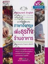 ชุด ภาษาสำหรับมืออาชีพ : ภาษาอังกฤษเพื่อธุรกิจร้านอาหาร  + CD