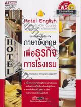 ชุด ภาษาสำหรับมืออาชีพ : ภาษาอังกฤษเพื่อธุรกิจการโรงแรม + CD