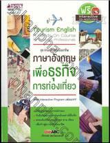 ชุดภาษาสำหรับมืออาชีพ - ภาษาอังกฤษเพื่อธุรกิจการท่องเที่ยว (ฉบับปรับปรุง)