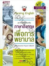 ชุดภาษาสำหรับมืออาชีพ - ภาษาอังกฤษเพื่อการพยาบาล ด้วย Interactive Program เล่มแรก! (พิมพ์ครั้งที่ 2)